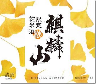 akizake3