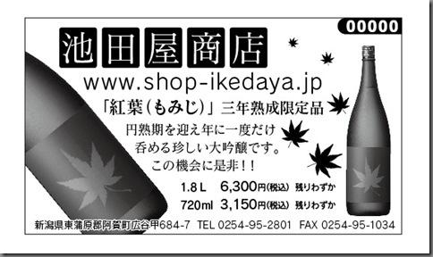 ikedaya3