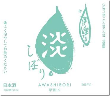Awashibori-Label